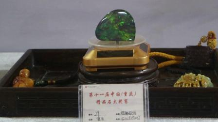 中国(重庆)十一届万石博览会参赛精品石资料选(2)