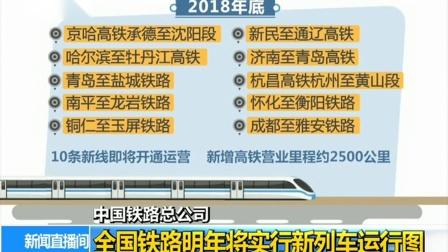 中国铁路总公司:全国铁路明年将实行新列车运行图