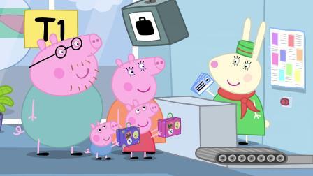 小猪佩奇 第六季 佩奇和乔治带着行李过安检
