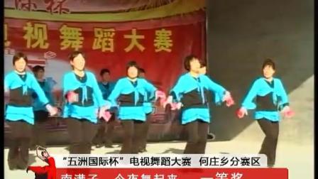 满子·今夜舞起来-安平电视舞蹈大赛·何庄乡一等奖