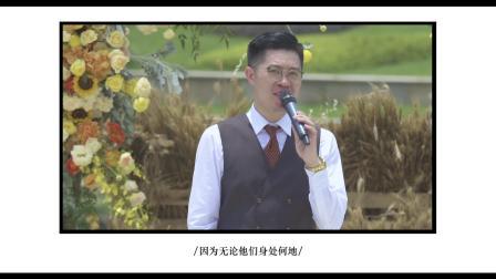 【粤语婚礼-葉霖曦同學】-《我是你盛开的向日葵》