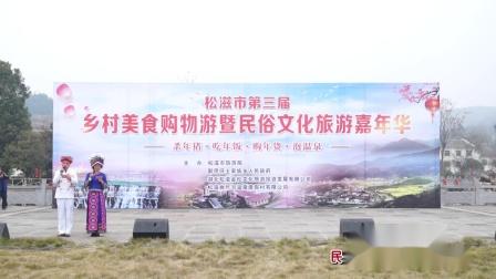 松滋市第三届民俗文化旅游嘉年华