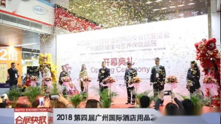 2018 第四届广州国际酒店用品及餐饮博览会开幕