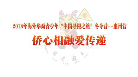 """2018年海外华裔青少年""""中国寻根之旅""""冬令营(惠州营)"""