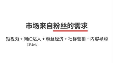 新媒体营销 (社群运营 红人带货 软文营销) 网红经济三种盈利模式与注意事项