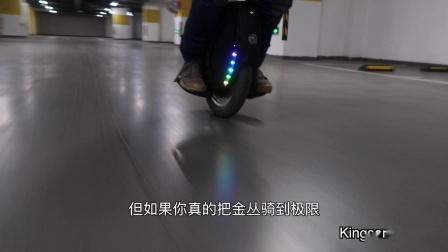 2018最佳电动独轮车 Gotway vs Kingsong 对比测试