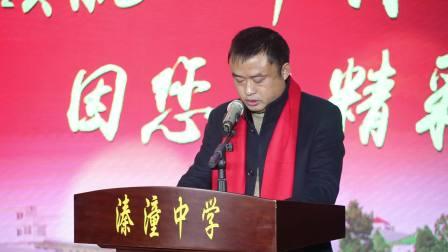 2018.12.30姜堰区溱潼中学80周年教育论坛