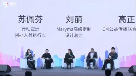 行动亚洲执行长苏佩芬主持《可持续生活与公益影响力时代》圆桌论坛