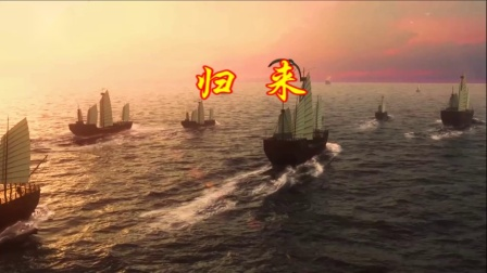 飞燕视频工作室新作 阿紫诗歌《 归来》  朗诵:晓风及徒弟