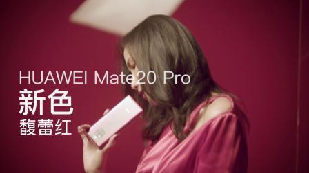 HUAWEI MATE 20PRO —— 黄超燕