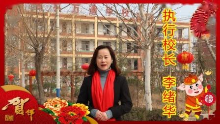 曹县万通学校恭祝2019年新春