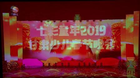兰州花雨星光艺术培训学校参加七彩童年2019甘肃少儿春节晚会(正月初三播出)