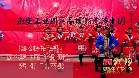 [舞蹈-幺妹家住在十三寨]-2019新艺演出团 贺新年.文艺汇演