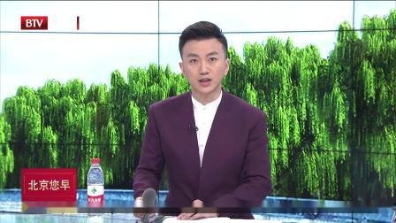 北京您早 2019 慕尼黑安全会议闭幕  各方呼吁多边促进合作
