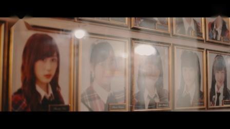 【明星制片人微计划】AKB48TeamSH-MV制作特辑(上)