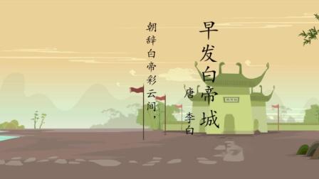 蓝迪古诗古韵:早发白帝城