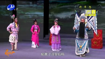 2017-5莆仙戏将军怨