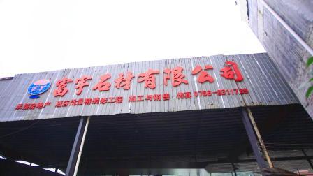 云浮市富宇石材宣传片