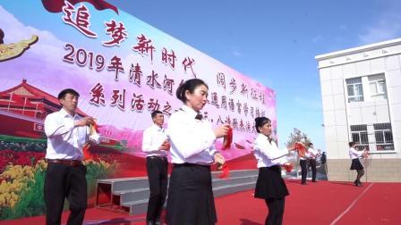 2019清水河乡庆三·八诗歌表演大赛 — 国家通用语言培训系列活动
