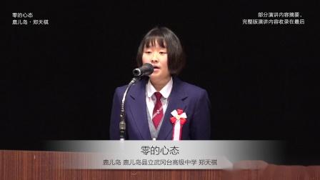 第13期 第6集 两名第13期学生参加了日语演讲大赛!-发表了留学生活中的收获-