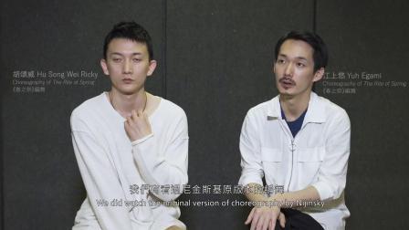 胡颂威、江上悠 ~ 香港芭蕾舞团《港芭 x 港乐:春之祭》
