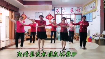 《闯马头》南靖县云水谣友好舞蹈队