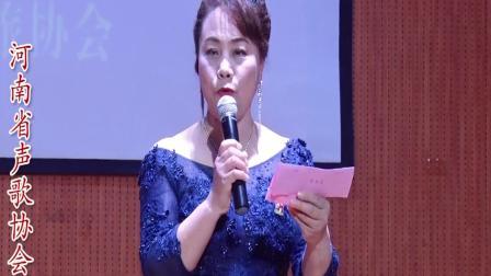 河南省声歌协会《中外声乐作品演唱会》上集 2019.6.20.