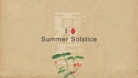 二十四节气大型体验式纪录片《四季中国》第十集:夏至(20分钟中文版)