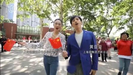 上海早晨 2019 上海长宁:《我的我的祖国》快闪活动在中山公园举行