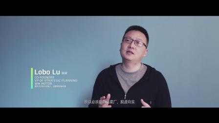 威马汽车 WELTMEISTER 企业宣传片