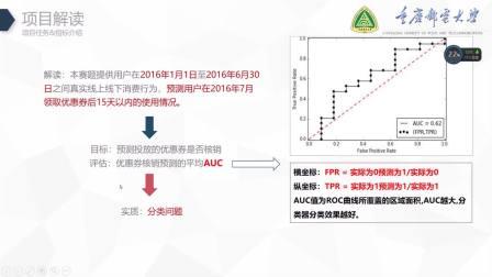 O2O优惠券使用预测:第5讲-v19.05.14