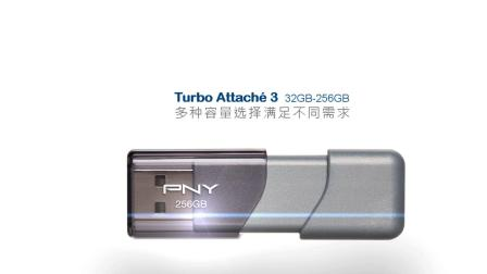 PNY Turbo Attache 3 闪存盘 _USB 3.0