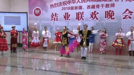 2018级天津师范大学新疆、西藏骨干教师培训结业联欢晚会