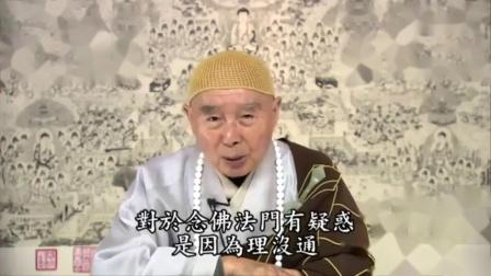 净空老法师:【念念相应】跟阿弥陀佛同心同愿