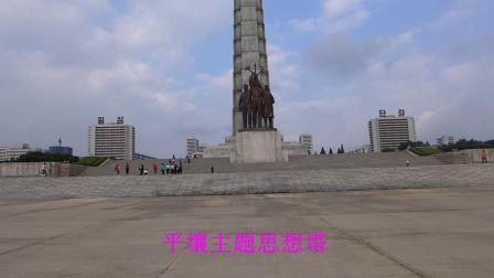 朝鲜东北三省十日游【朝鲜篇】(1920×1080)