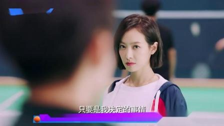 电视剧《资深少女的初恋》预告片 宋茜宋威龙上演年下恋