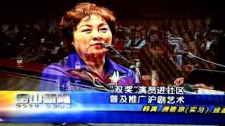 2013-11-05马莉莉在宝山区庙行镇社区文化活动中心主讲《沪剧人生》