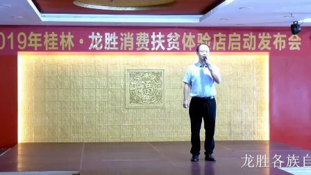 2019年·桂林龙胜县消费扶贫体验店启动发布会