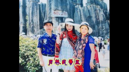 云南之旅(2018)