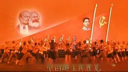 大型音乐舞蹈史诗《东方红》上