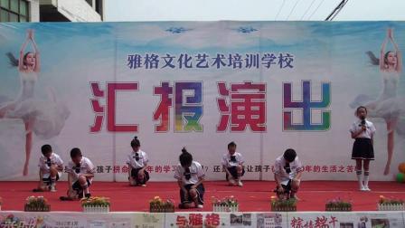 2019年雅格文化艺术培训学校—暑假汇报演出