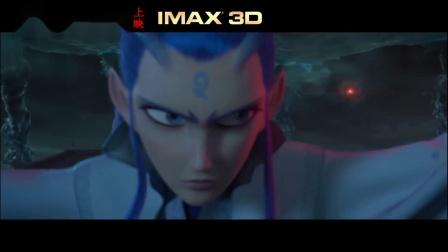 《哪吒之魔童降世》终极预告[1080P]