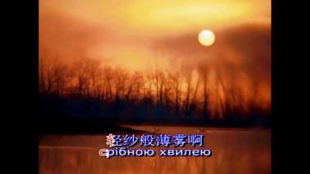 明亮的月光(乌克兰民歌)(依然 中文翻唱)双语字幕