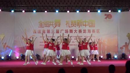 福建省第三届广场舞大赛(龙海赛区)