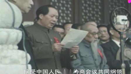 1949年 开国大典 彩色版 珍贵 高清视频 2019.9.22