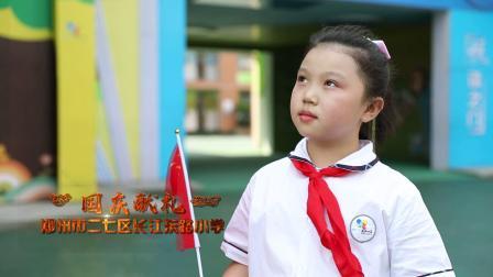 郑州市二七区长江东路小学献礼中华人民共和国70华诞!