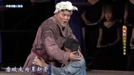 秦腔《王贵与李香香》李小雄 柳萍