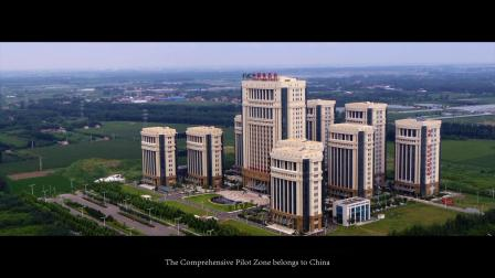 潍坊国家农业开放发展综合试验区宣传片