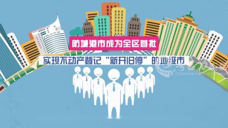 防城港不动产登记中心(微动漫)