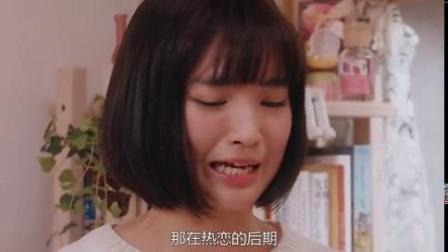 我可能不会爱你07:女孩分手伤心痛哭。